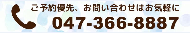 電話 歯医者 予約
